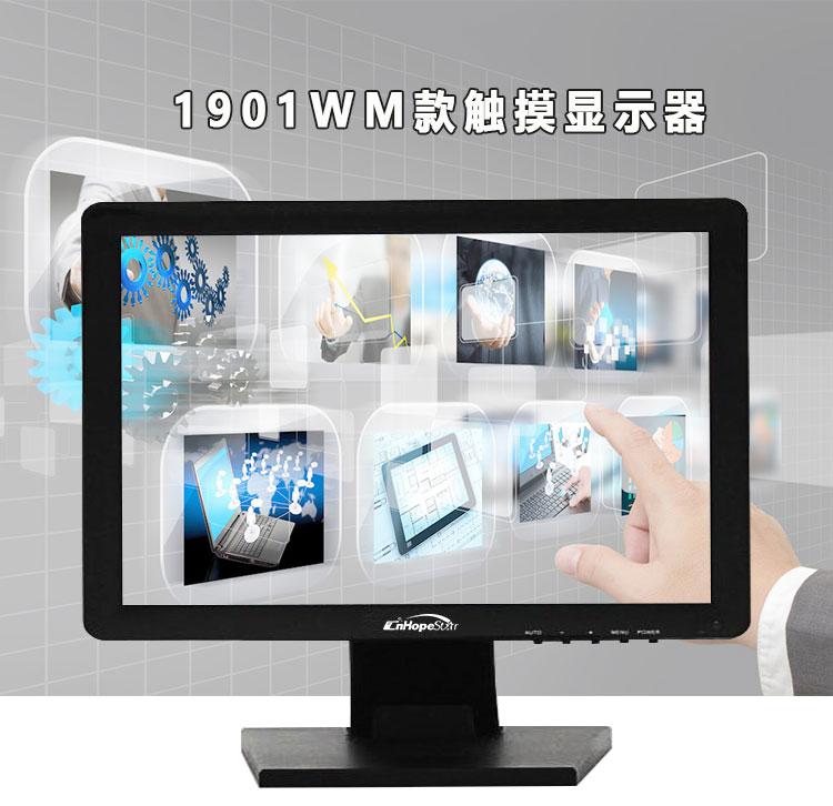 1901WM觸摸建材器中文版_01.jpg